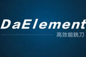 DaElement高效能切削刀具