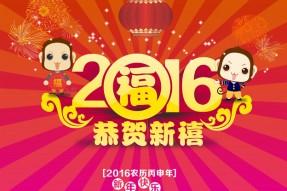 2016年冠军国际betcmp农历年年假安排