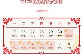 2017国庆、中秋冠军国际betcmp公司放假公告