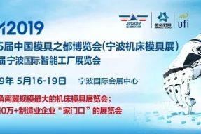 亚博app下载安装数控于2019年5月16-19日盛装亮相宁波模具展(宁波会展中心)