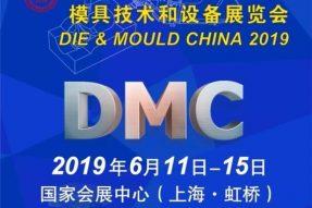 亚博app下载安装数控于2019年6月11-15日盛装亮相DMC2019